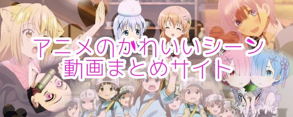 アニメのかわいいシーン動画まとめサイト