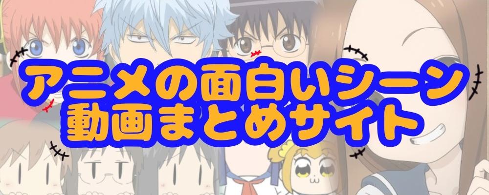 アニメの面白いシーン動画まとめサイト