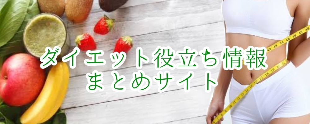ダイエットに役立つ情報まとめサイト