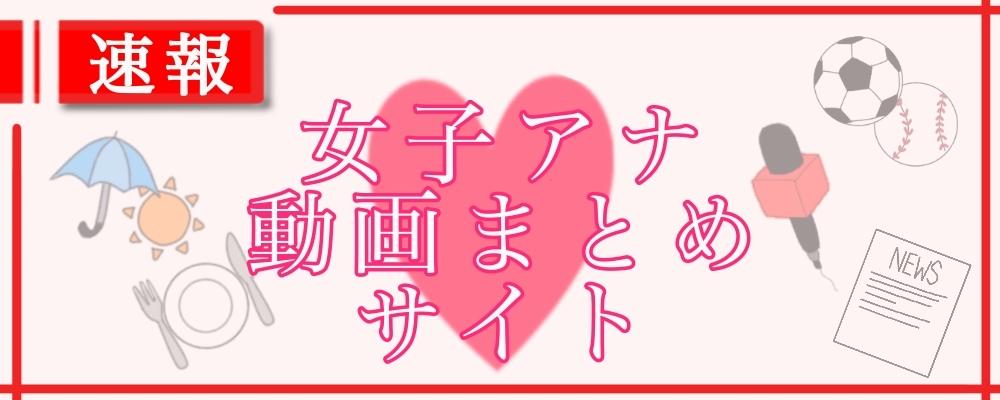 人気女子アナの動画まとめサイト