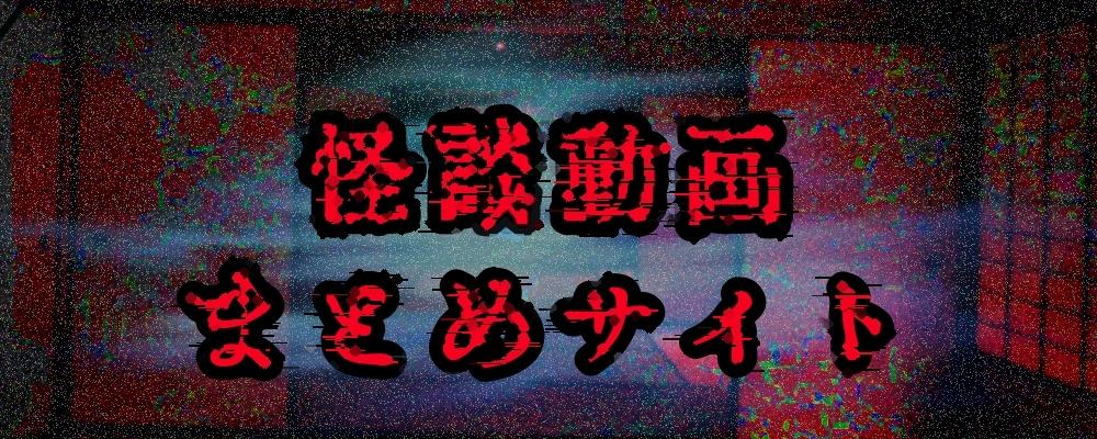 怪談動画まとめサイト