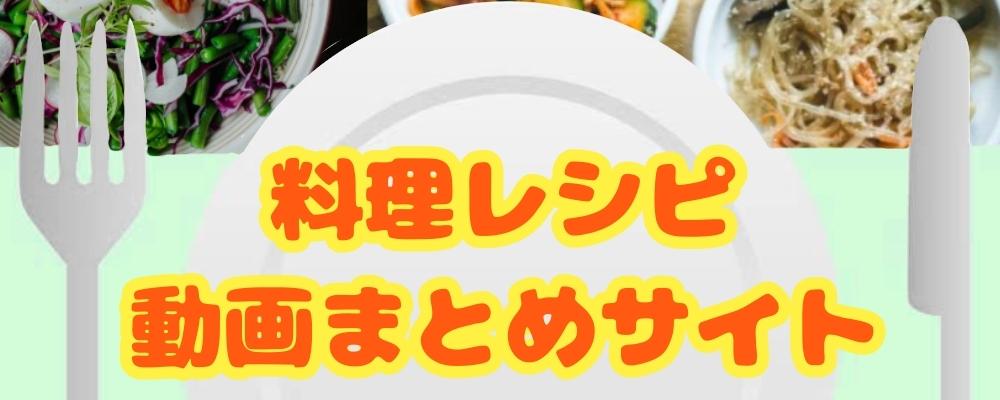 料理レシピの動画まとめサイト