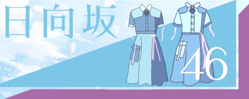 日向坂46動画まとめサイト