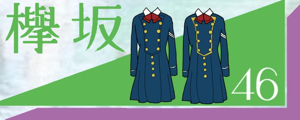 欅坂46動画まとめサイト