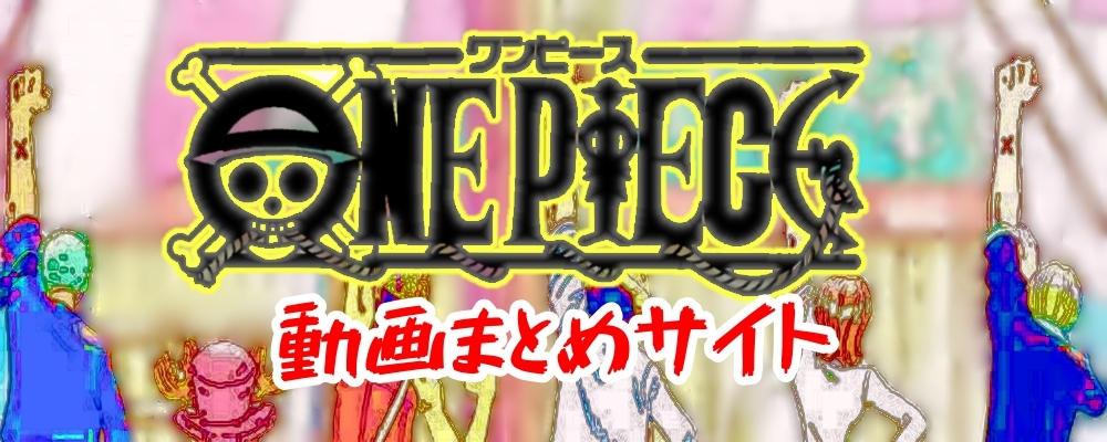 ONE-PIECE(ワンピース)動画まとめサイト