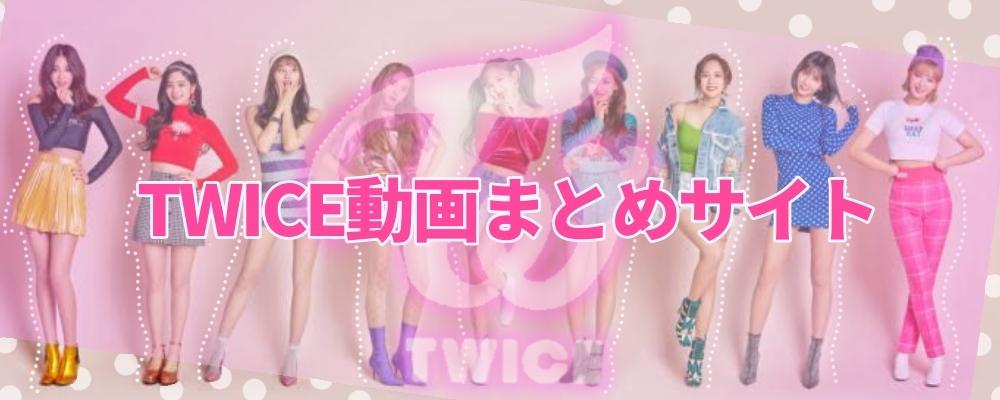 TWICE動画まとめサイト
