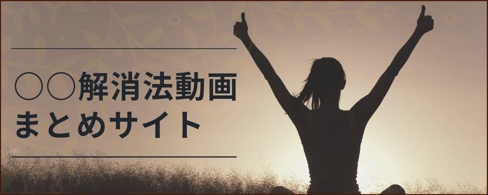 〇〇解消法動画まとめサイト