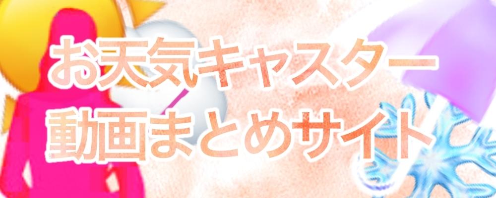 お天気キャスター動画まとめサイト