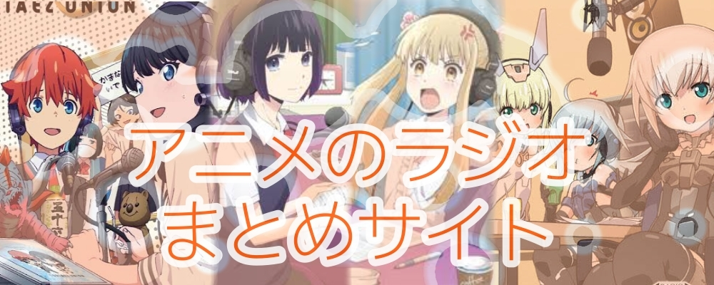 アニメのラジオまとめサイト