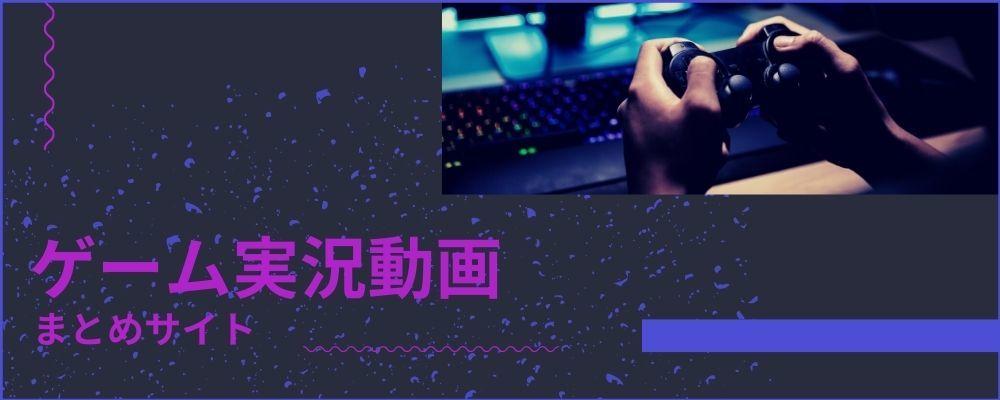 ゲーム実況動画まとめサイト