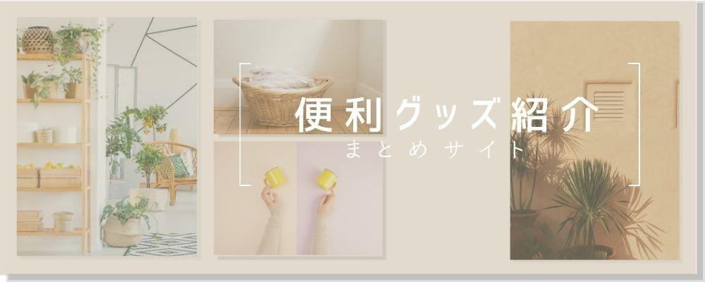 便利グッズ紹介まとめサイト