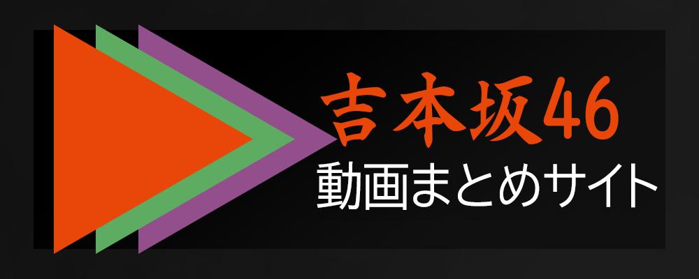 吉本坂46動画まとめサイト