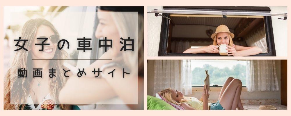 女子の車中泊動画まとめサイト