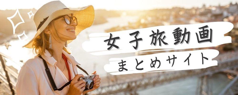 女子旅動画まとめサイト