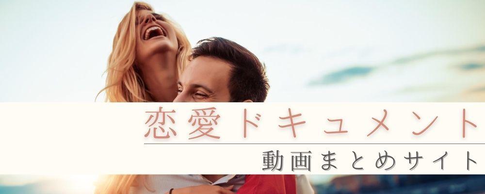 恋愛ドキュメント動画まとめサイト