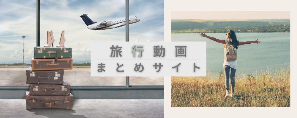 旅行動画まとめサイト