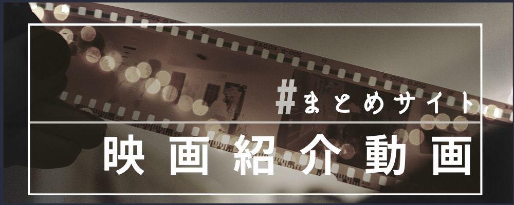 映画紹介動画まとめサイト