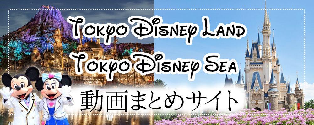 東京ディズニーランド・東京ディズニーシーの動画まとめサイト