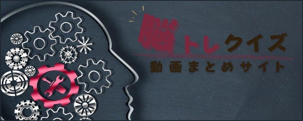 脳トレクイズ動画まとめサイト