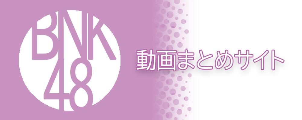 BNK48動画まとめサイト