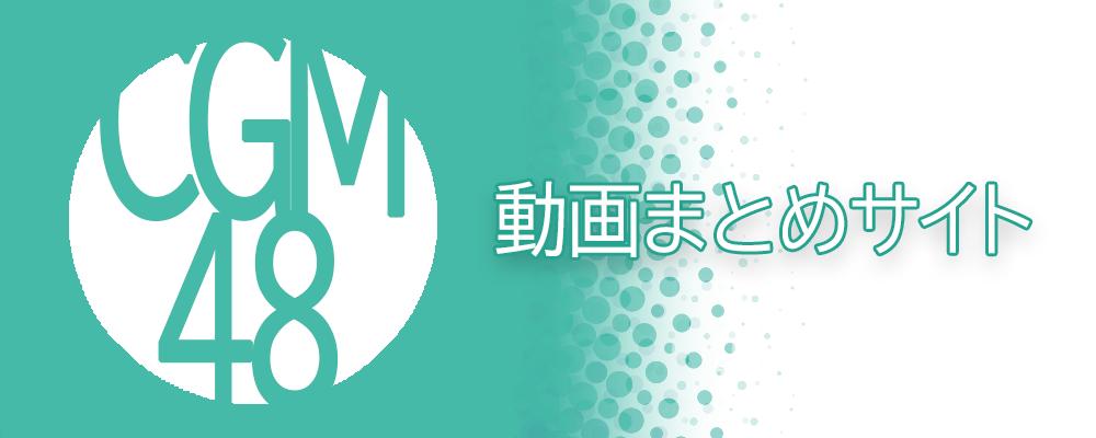 CGM48動画まとめサイト