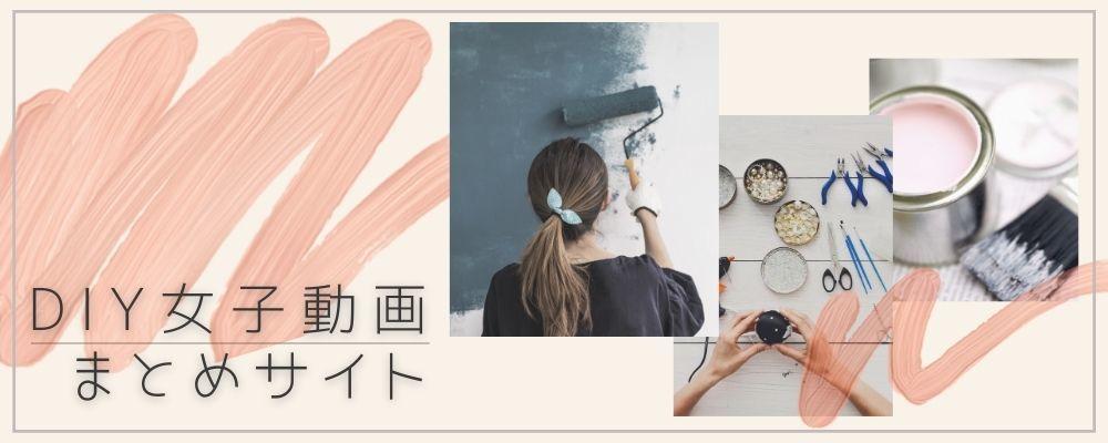 DIY女子動画まとめサイト