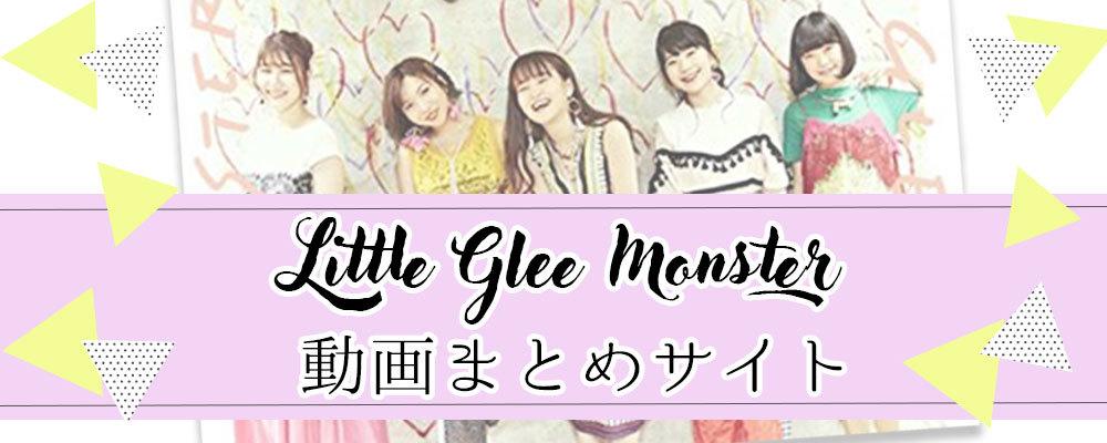 Little-Glee-Monster動画まとめサイト