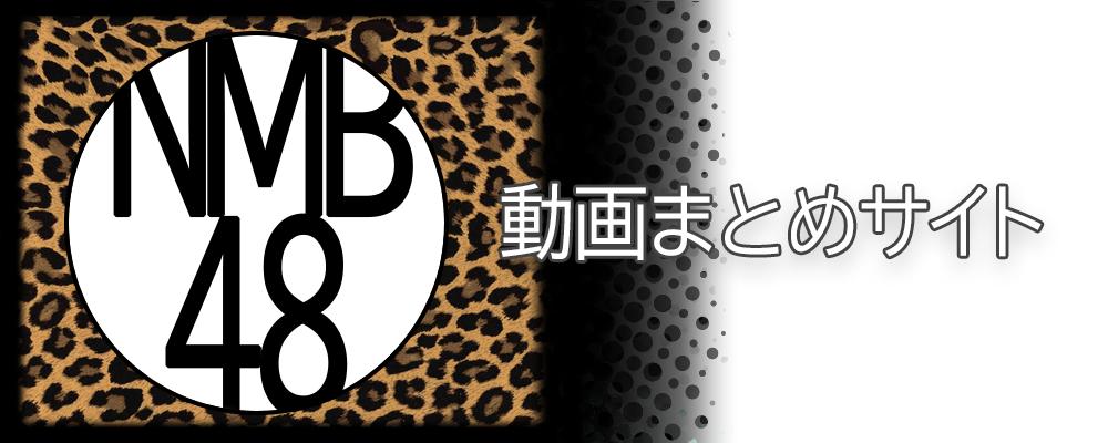 NMB48動画まとめサイト
