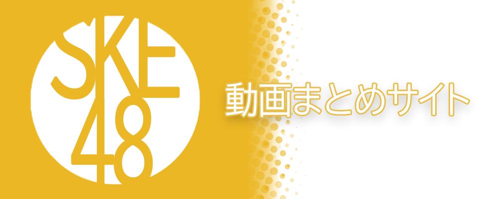 SKE48動画まとめサイト