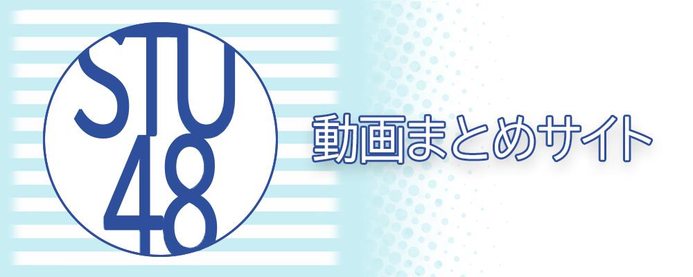 STU48動画まとめサイト