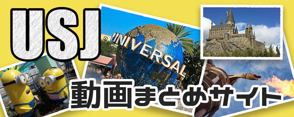 USJ(ユニバーサルスタジオジャパン)動画まとめサイト
