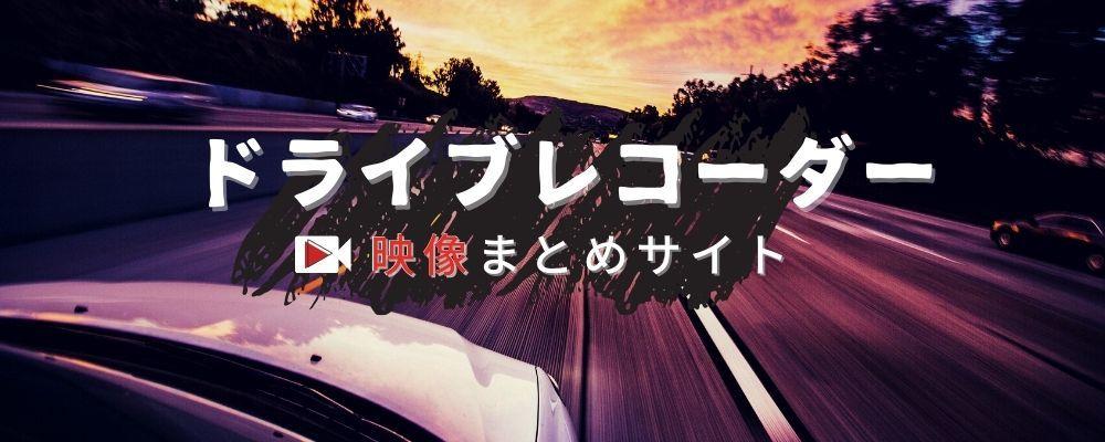 ドライブレコーダー映像まとめサイト