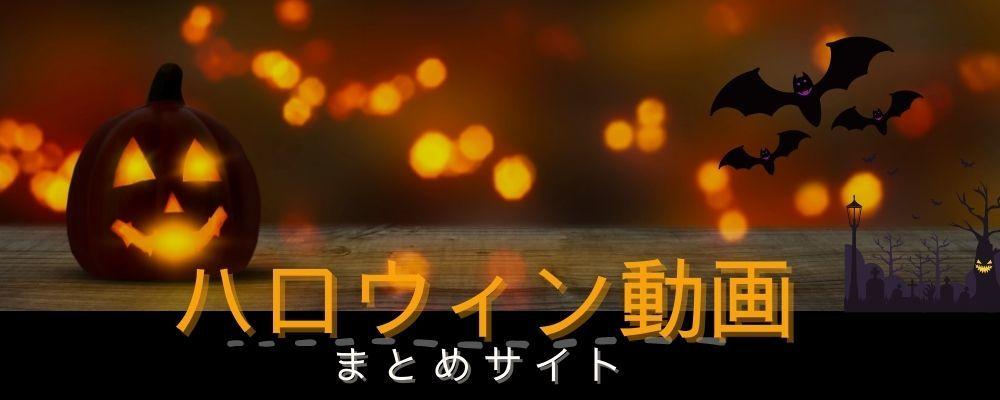 ハロウィン動画まとめサイト