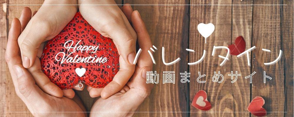 バレンタイン動画まとめサイト