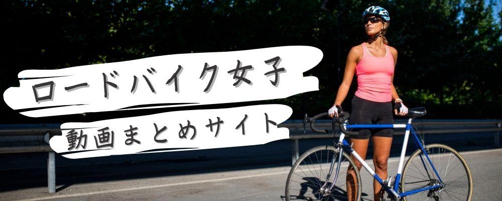 ロードバイク女子動画まとめサイト