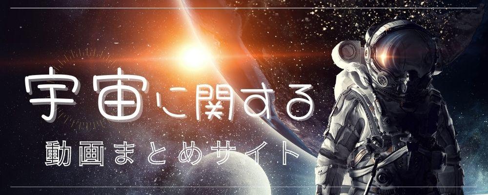 宇宙に関する動画まとめサイト