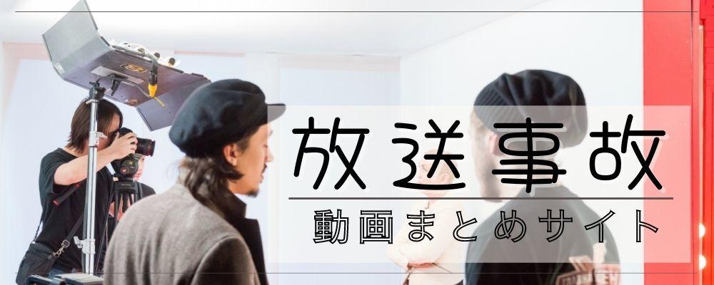 放送事故動画まとめサイト