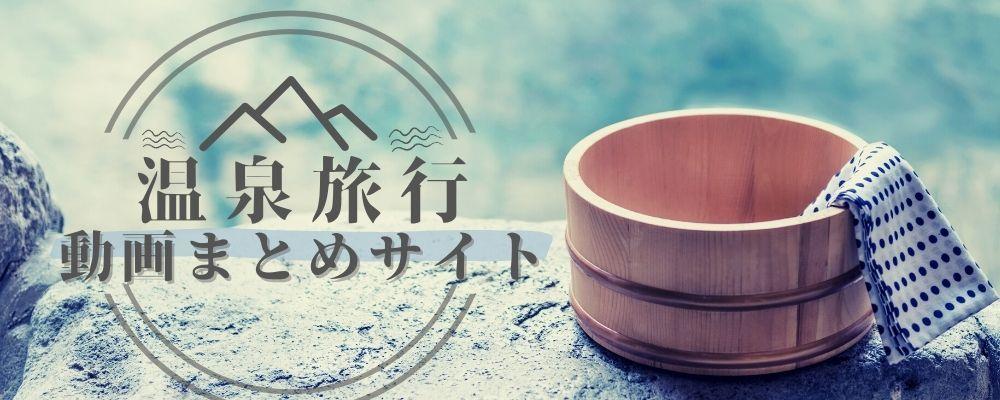 温泉旅行動画まとめサイト