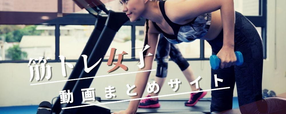 筋トレ女子動画まとめサイト