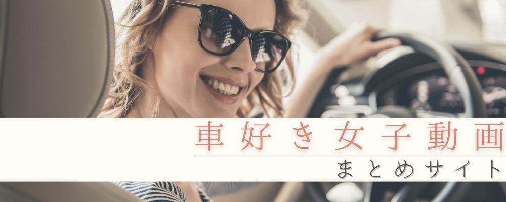 車好き女子動画まとめサイト