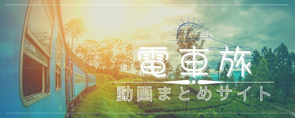 電車旅動画まとめサイト
