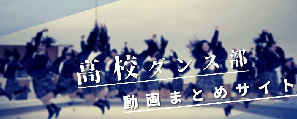 高校ダンス部動画まとめサイト