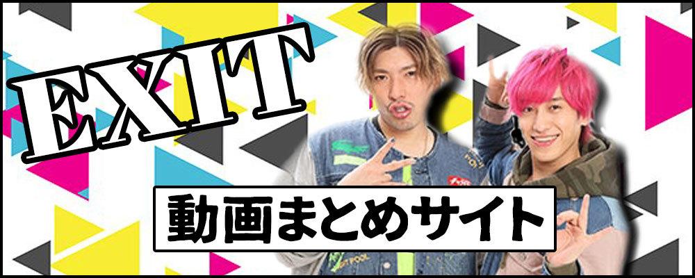 EXIT動画まとめサイト