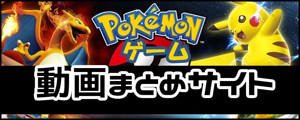 ポケモンゲーム動画まとめサイト