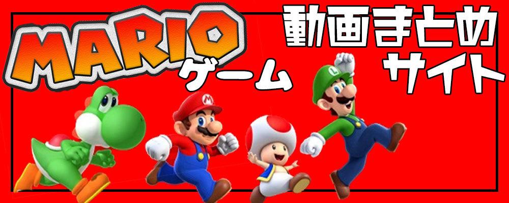マリオゲーム動画まとめサイト
