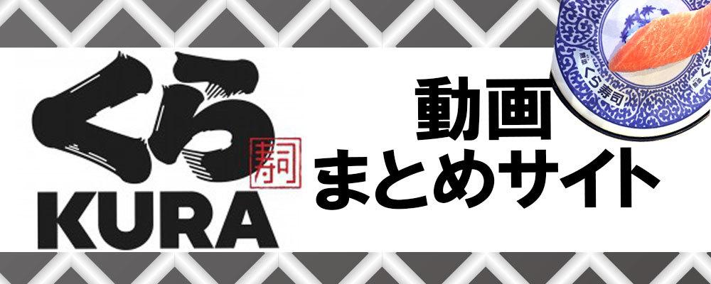 くら寿司動画まとめサイト