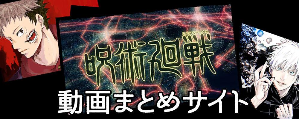 呪術廻戦動画まとめサイト