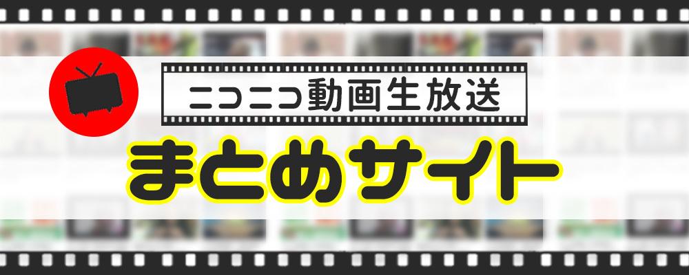 ニコニコ動画生放送まとめサイト