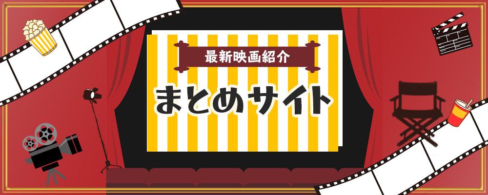 最新映画紹介まとめサイト