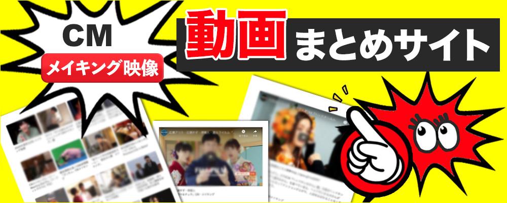CMメイキング動画まとめサイト